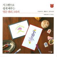 지그펜으로 쉽게 배우는 영문 캘리그라피
