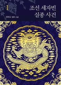 조선 세자빈 실종 사건. 1