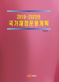 2019~2023년 국가재정운용계획