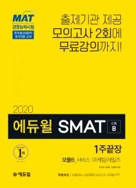에듀윌 SMAT 모듈B 서비스 마케팅/세일즈 1주끝장(2020)