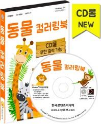 동물 컬러링북(CD)