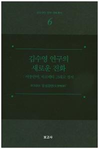 김수영 연구의 새로운 진화: 이중언어, 자코메티 그리고 정치