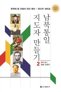 남북통일 지도자 만들기. 2