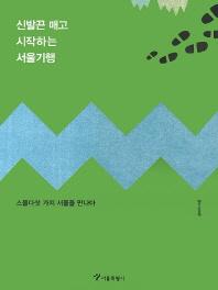 신발끈 매고 시작하는 서울기행