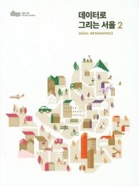 데이터로 그리는 서울. 2