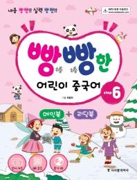 빵빵한 어린이 중국어 Step. 6(메인북+ 리딩북)