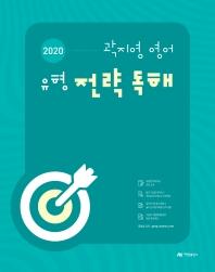 곽지영 영어 유형 전략 독해(2020)