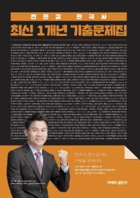 커넥츠 공단기 전한길 한국사 최신 1개년 기출문제집(2020)