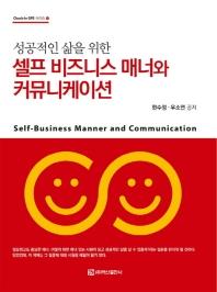 성공적인 삶을 위한 셀프 비즈니스 매너와 커뮤니케이션