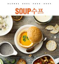 수프(Soup)