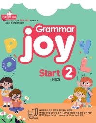 폴리북스 Grammar Joy Start. 2