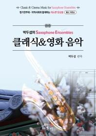 박두섭의 Saxophone Ensembles 클래식&영화음악