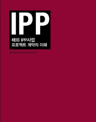 해외 IPP사업 프로젝트 계약의 이해