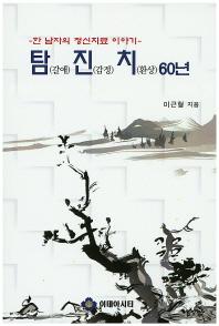 탐(갈애)진(감정)치(환상) 60년