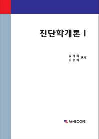 진단학개론. 1