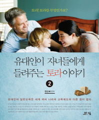 유대인이 자녀들에게 들려주는토라이야기. 2