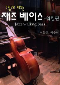 그림으로 배우는 재즈 베이스 - 워킹편
