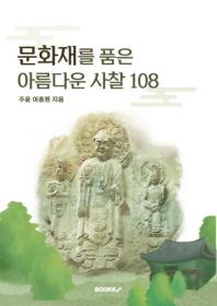 문화재를 품은 아름다운 사찰 108 (컬러판)
