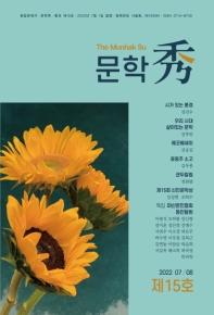 문학 수(2021년 7/8월호)(제9호)