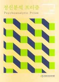 정신분석 프리즘(Psychoanalytic Prism)(2020년 12월호)