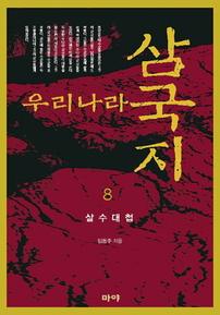 우리나라 삼국지 8권 - 8장 살수대첩 上