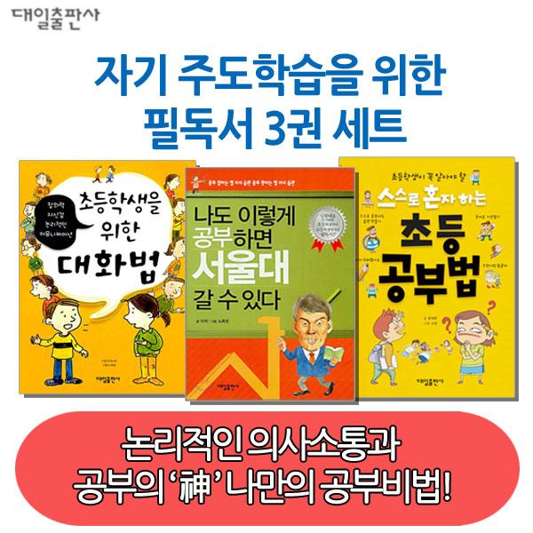 자기주도학습을 위한 초등필독서 3권세트