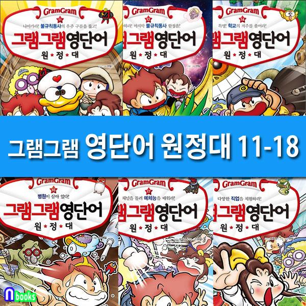 사회평론/그램그램 영단어 원정대 11-18 세트(전8권)/초등영어 학습만화