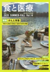 食と醫療 學術誌 VOL.14(2020SUMMER-FALL)