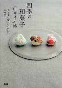 四季の和菓子デザイン帖 123の愛らしいレシピ