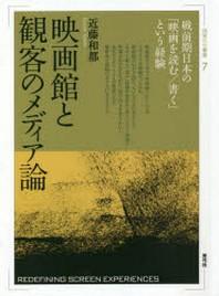 映畵館と觀客のメディア論 戰前期日本の「映畵を讀む/書く」という經驗