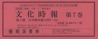 20世紀日本のアジア關係重要硏究資料 第2部6[第1期第7卷] 復刻版
