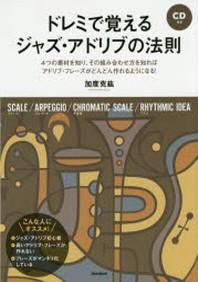 ドレミで覺えるジャズ.アドリブの法則 4つの素材を知り,その組み合わせ方を知ればアドリブ.フレ-ズがどんどん作れるようになる!