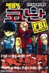 명탐정 코난 FBI 셀렉션