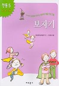 보자기(내아이 영재로 키우는 창의력 개발 프로그램)(전통 5)