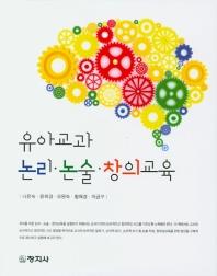 유아교과 논리 논술 창의교육