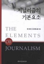저널리즘의 기본요소