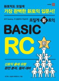 모질게 신토익 Basic RC