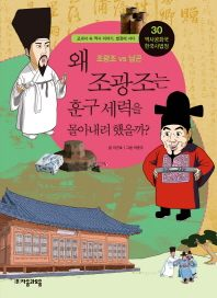 역사공화국 한국사법정. 30: 왜 조광조는 훈구 세력을 몰아내려 했을까