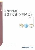 재정분권화의 영향에 관한 국제비교 연구