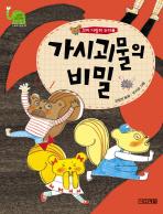 꼬마 다람쥐 두리. 5: 가시괴물의 비밀