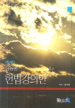 김유향 헌법강의안