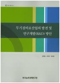 무기질비료산업의 발전 및 연구개발(R&D) 방안