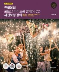 권학봉의 포토샵 라이트룸 클래식 CC 사진보정 강의