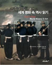 세계 명화 속 역사 읽기