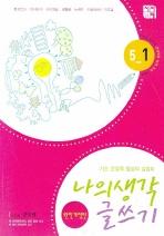 나의 생각 글쓰기 5-1