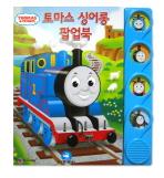 토마스 싱어롱 팝업북