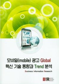 모바일 광고 Global 혁신 기술 동향과 Trend 분석
