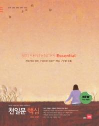 천일문 핵심 이센셜 ver.2.0: 500 Sentences Essential