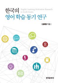 한국의 영어 학습 동기 연구