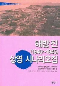 해방전 (1940~1945) 상영 시나리오집 (근대 희곡 시나리오 선집 8)